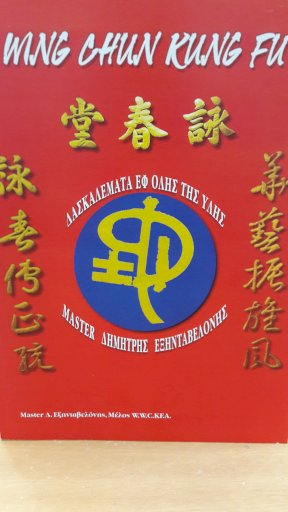 Wing Chun Kung Fu Δημητρης Εξηνταβελώνης